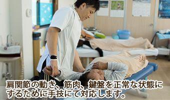 肩関節の動き、筋肉、鍵盤を正常な状態に するために手技にて対応します。