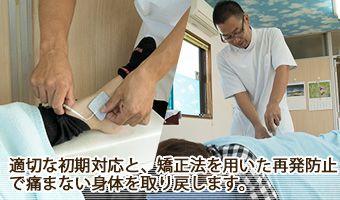 適切な初期対応と矯正法を用いた再発防止で痛まない身体を取り戻します。