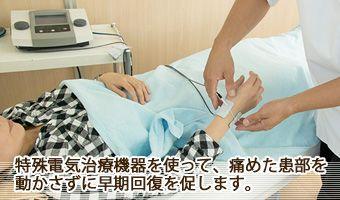 特殊電気治療機器を使って、痛めた患部を動かさずに早期回復を促します。