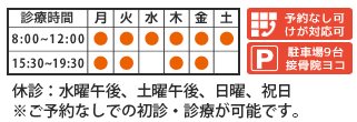 大垣市 おおいし接骨院営業時間