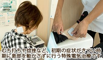 初期の症状が強い時期に患部を動かさずに行う特殊電気治療機器