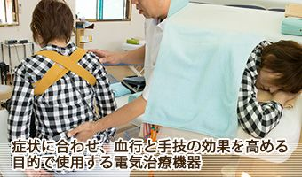 症状に合わせ血行促進と手技の効果を高める目的で使用します。