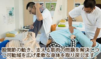 可動域を広げ柔軟な身体を取り戻します。