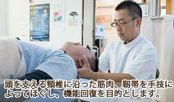 頸椎に沿った筋肉靭帯を手技によってほぐし、機能回復を目的とします。