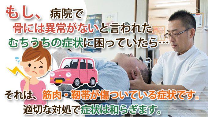 もし、病院で骨には異常がないと言われたむち打ちの症状に困っていたら