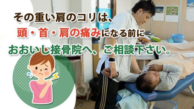 その重い肩こりは、頭、首、肩の痛みになる前におおいし接骨院へご相談ください。