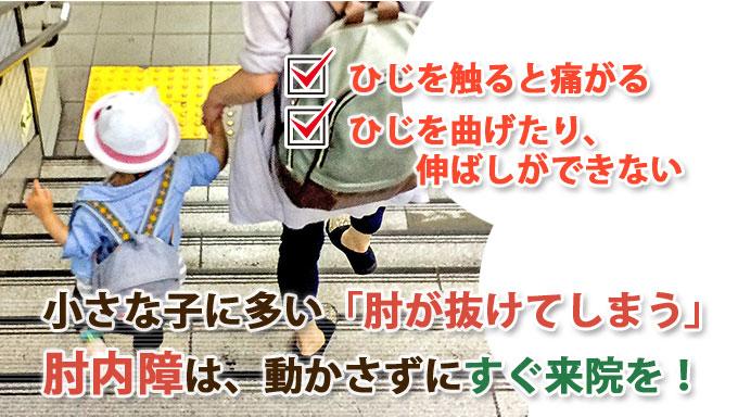 子供のひじを触ると痛がる 肘を曲げたり伸ばしたりができない